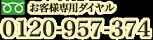 お客様専用ダイヤル 0120-957-374