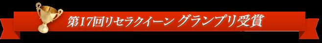 第17回リセラクイーン グランプリ受賞