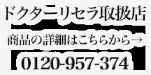 Dr.リセラ取扱店 商品の詳細はこちらから→ 0120-957-374