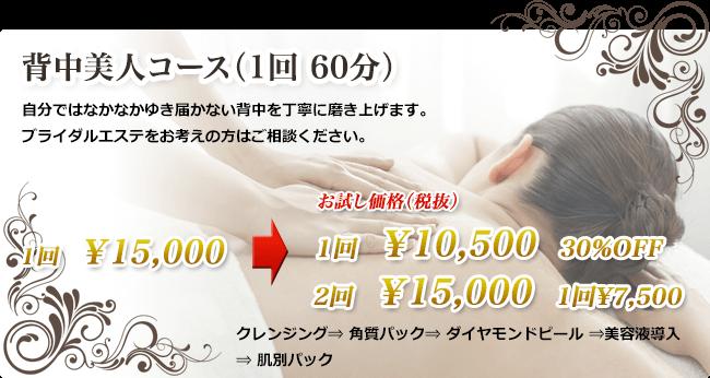 背中美人コース(1回 60分)